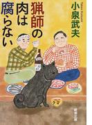 猟師の肉は腐らない (新潮文庫)(新潮文庫)