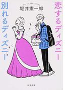 恋するディズニー別れるディズニー (新潮文庫)(新潮文庫)