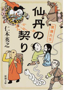 仙丹の契り (新潮文庫 僕僕先生)(新潮文庫)