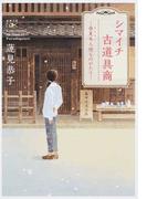 シマイチ古道具商 春夏冬人情ものがたり (新潮文庫nex)