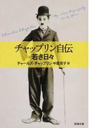 チャップリン自伝 若き日々 (新潮文庫)(新潮文庫)