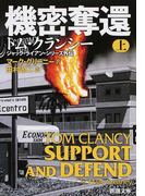 機密奪還 上 (新潮文庫 トム・クランシー ジャック・ライアン・シリーズ)