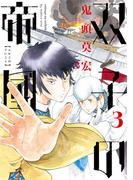 双子の帝國 3 (BUNCH COMICS)(バンチコミックス)