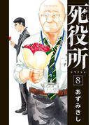死役所 8 (BUNCH COMICS)(バンチコミックス)