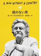 国のない男 (中公文庫)(中公文庫)