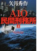 AIO民間刑務所 上 (中公文庫)(中公文庫)