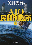 AIO民間刑務所 下 (中公文庫)(中公文庫)