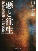 悪と往生 親鸞を裏切る『歎異抄』 (中公文庫)(中公文庫)