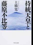 持統天皇と藤原不比等 (中公文庫)(中公文庫)
