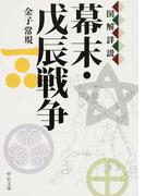幕末・戊辰戦争 図解詳説 (中公文庫)(中公文庫)