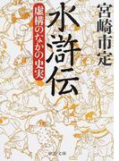 水滸伝 虚構のなかの史実 改版 (中公文庫)(中公文庫)
