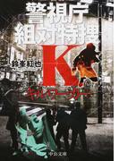 キルワーカー (中公文庫 警視庁組対特捜K)(中公文庫)