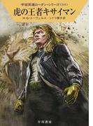 虎の王者キサイマン (ハヤカワ文庫 SF 宇宙英雄ローダン・シリーズ)(ハヤカワ文庫 SF)