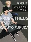 プロメテウス・トラップ (ハヤカワ文庫 JA)(ハヤカワ文庫 JA)