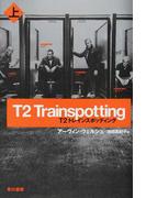 T2トレインスポッティング 上 (ハヤカワ文庫 NV)(ハヤカワ文庫 NV)