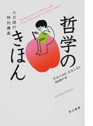 哲学のきほん 七日間の特別講義 (ハヤカワ文庫 NF)(ハヤカワ文庫 NF)