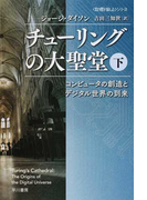 チューリングの大聖堂 コンピュータの創造とデジタル世界の到来 下