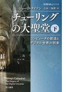 チューリングの大聖堂 コンピュータの創造とデジタル世界の到来 下 (ハヤカワ文庫 NF <数理を愉しむ>シリーズ)(ハヤカワ文庫 NF)