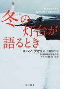 冬の灯台が語るとき (ハヤカワ・ミステリ文庫)(ハヤカワ・ミステリ文庫)