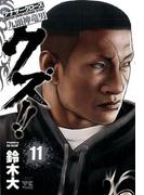 クズ!!〜アナザークローズ九頭神竜男〜 11 (ヤングチャンピオン・コミックス)(ヤングチャンピオン・コミックス)