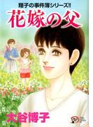 花嫁の父 (AKITA LADY'S COMICS DX)