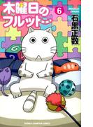 木曜日のフルット 6 (少年チャンピオン・コミックス)(少年チャンピオン・コミックス)
