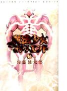 魔法少女・オブ・ジ・エンド 14 (少年チャンピオン・コミックス)(少年チャンピオン・コミックス)
