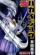 ハカイジュウ 20 (少年チャンピオン・コミックス)(少年チャンピオン・コミックス)