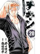 チキン 20 「ドロップ」前夜の物語 (少年チャンピオン・コミックス)(少年チャンピオン・コミックス)