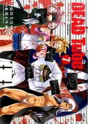 DEAD Tube 7 (チャンピオンREDコミックス)(チャンピオンREDコミックス)