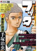 ブッダ 悪魔の誘惑 7 (希望コミックス・カジュアルワイドスペシャル)