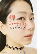 突撃ビューティフル (廣済堂文庫)(廣済堂文庫)