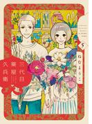 三代目薬屋久兵衛 5 (FC)