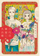三代目薬屋久兵衛 5 (FC)(フィールコミックス)