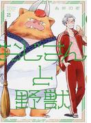 おじさんと野獣 2 (WINGS COMICS)(WINGS COMICS(ウィングスコミックス))