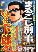 まるごし刑事 Special マンサンQコミックス 28 関西ヨゴレ制圧編 (マンサンコミックス)(マンサンコミックス)