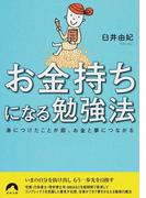 お金持ちになる勉強法 身につけたことが即、お金と夢につながる (青春文庫)(青春文庫)