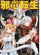 邪竜転生 Vol.1 (アルファポリスCOMICS)