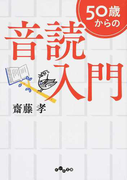 50歳からの音読入門 (だいわ文庫)(だいわ文庫)