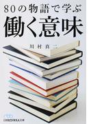 80の物語で学ぶ働く意味 (日経ビジネス人文庫)(日経ビジネス人文庫)
