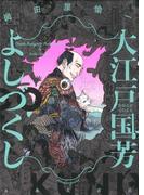 大江戸国芳よしづくし (NICHIBUN COMICS)(NICHIBUN COMICS)