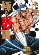 極!!男塾 8 (NICHIBUN COMICS)(NICHIBUN COMICS)