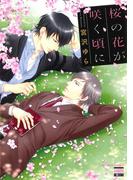 桜の花が咲く頃に (NICHIBUN COMICS)(NICHIBUN COMICS)