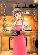 たまこ定食 4 注文のいらないお店 (JOUR COMICS)
