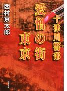 愛憎の街東京 (双葉文庫 十津川警部)(双葉文庫)