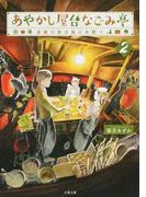 あやかし屋台なごみ亭 2 金曜の夜は風のお祭り (双葉文庫)(双葉文庫)