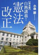白熱講義!憲法改正 決定版 (ワニ文庫)