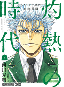 灼熱の時代 4 3月のライオン昭和異聞 (YOUNG ANIMAL COMICS)