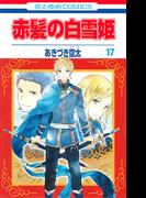 赤髪の白雪姫 17 (花とゆめコミックス)(花とゆめコミックス)