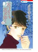 花よりも花の如く 16 (花とゆめコミックス)(花とゆめコミックス)
